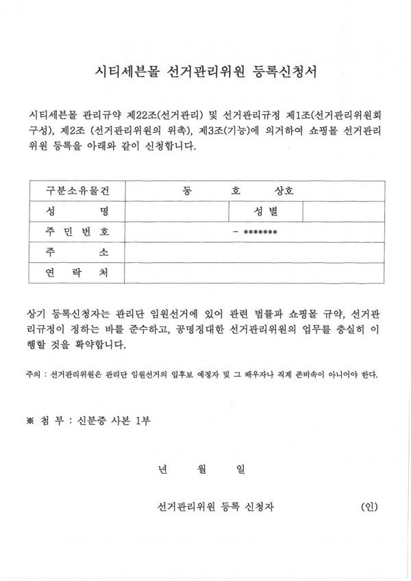 선거관리1-1.jpg